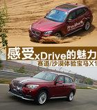 感受xDrive的魅力 赛道/沙漠体验宝马X1