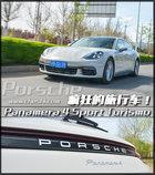 疯狂的旅行车 试驾Panamera 4 Sport Turismo