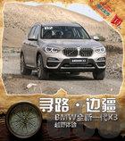 不仅赛道称王还能寻路边疆 BMW新一代X3怎么样?