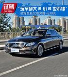 玩不到大S 小S也不错 首试北京奔驰E300L