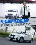 """圆梦""""蓝天白云"""" 我与BMW X1的精彩生活"""
