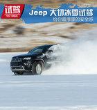 有实力才有乐趣 Jeep大切诺基冰雪体验