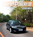 中国新宠儿 红旗H7 3.0L尊贵型试驾体验