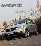 自主品牌MPV新贵 宝骏730手动豪华型试驾
