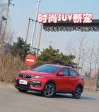 时尚SUV新宠 东风本田X-RV顶配车型试驾