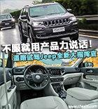 不服就用产品力说话!道路试驾Jeep全新大指挥官