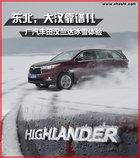 东北大汉靠谱儿 广汽丰田汉兰达冰雪体验