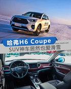 SUV神车居然也爱滑雪  哈弗H6 Coupe冰雪体验