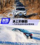 冰面上的舞蹈 一汽丰田全系车型冰雪体验