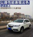 公路性能表现出色 试讴歌MDX 3.5L豪华版