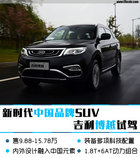 新时代中国鸿运国际SUV翘楚 吉利博越试驾