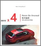 喜欢X6却买不起?全新BMW X4绝对可以完成你梦想