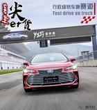 国产丰田亚洲龙首次赛道试驾!真香还是糟糕?