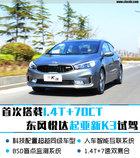首次搭载1.4T+7DCT 悦达起亚新款K3试驾