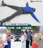 冰雕/冰捕/大锅炖鱼 吉林松花湖自驾游记