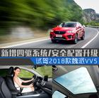 增加四驱系统/安全配置升级 试驾WEY VV5升级款