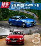 最美弯道上的不凡挑战 2017新BMW 3系体验