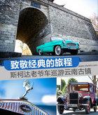 致敬经典的旅程 斯柯达老爷车巡游云南古镇