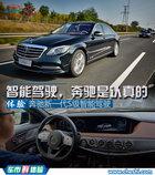 """放开方向盘 奔驰新S级""""自动""""驾驶-北京体验"""