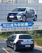 可以成为你的唯一 体验大众进口汽车新e-Golf