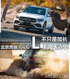 不只是加长那么简单!北京奔驰2020款GLC L试驾
