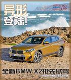 """""""M""""和""""X""""最彻底的结合 抢先试驾全新BMW X2"""