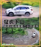 猛虎下山 奇瑞瑞虎8挑战中国最美二十四道拐