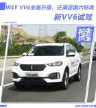 换国六新发动机,配人脸识别黑科技,新VV6怎么样?