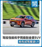 驾控性能优于同级别合资SUV 抢先试驾星途LX