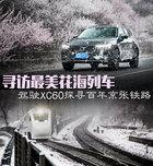 驾XC60寻访花海列车 探寻百年京张铁路之历史