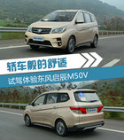 轿车般的舒适 试驾体验东风启辰M50V