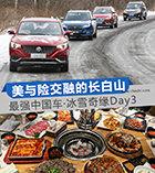 感受美与险交融的长白山 最强中国车·冰雪奇缘Day3