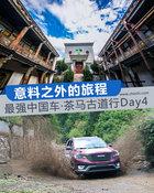 意料之外的旅程 最强中国车·茶马古道行 Day4
