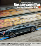 唤醒你的全新认知 宾利欧陆GT V8 S试驾