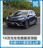 10万元左右就能买顶配 东南DX5表现怎么样?