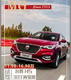 17万买SUV它最值得入手! 试驾名爵HS 30T两驱版