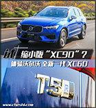 """缩小版""""XC90""""? 试驾体验沃尔沃全新一代XC60"""