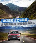 勇闯滇藏线之总结篇 遇见最美风景-祈福最强中国车
