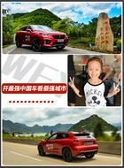 最豪华SUV长城WEY VV7 2000公里全民公测
