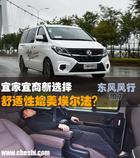 这辆MPV只卖16万,后两排座椅舒适性完爆埃尔法!
