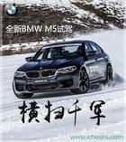 谁说鱼和熊掌不可兼得? 全新BMW M5冰雪试驾