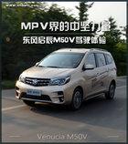 MPV界的中坚力量 东风启辰M50V驾驶体验