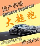 这款中国车比R8厉害? 撩妹利器前途K50怎么样