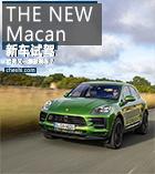 55万买的保时捷SUV值不值 海外试驾新款Macan