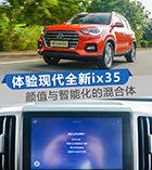 这辆车能听懂你说话 体验北京现代新一代ix35