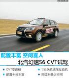 配置丰富空间喜人 北汽幻速S6 CVT试驾