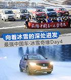 向着冰雪的深处进发 最强中国车·冰雪奇缘Day4