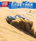 在沙漠里玩到高潮!开奔驰SUV疯狂漂移