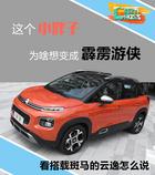 搭荣威RX5车机 雪铁龙云逸-能变成互联网车吗?