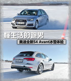 懂生活的跑男 奥迪全新S4 Avant怎么样?